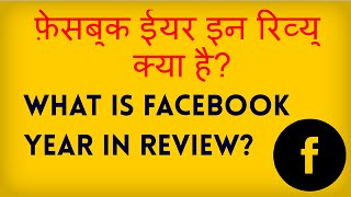 What is Facebook Year In Review and How to Make Facebook Year in Review Hindi video