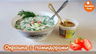 Окрошка с помидорами на кефире/Очень вкусный холодный суп.