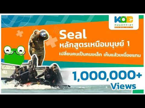 กบนอกกะลา REPLAY : SEAL หลักสูตรเหนือมนุษย์ (1) | FULL (1 ต.ค.53) Mp3