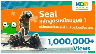 Baixar กบนอกกะลา REPLAY : SEAL หลักสูตรเหนือมนุษย์ (1) | FULL (1 ต.ค.53)