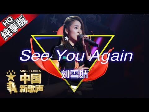 【单曲纯享版】刘雪婧《See You Again》《中国新歌声》第6期 SING!CHINA EP.6 20160819 [浙江卫视官方超清1080P] 汪峰战队