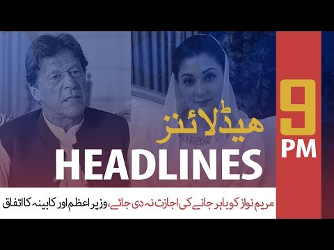 ARY News Headlines | Performance evaluated, new tasks assigned in cabinet | 9 PM | 10 DEC 2019
