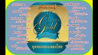 แม่ไม้เพลงไทย  ลูกทุุ่งจุฬารัตน์