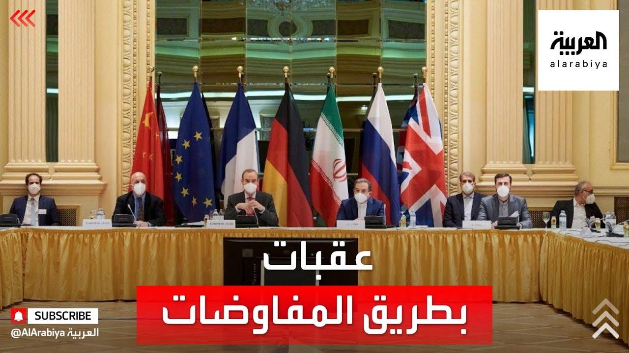 الولايات المتحدة: التقدم في مفاوضات الاتفاق النووي يتوقف على قرار من إيران  - نشر قبل 12 ساعة