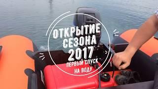 Открытие сезона 2017. Обкатываем новый мотор и лодку