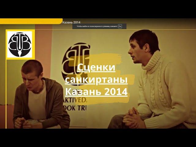 Сценки санкиртаны фестиваль санкиртаны Казань 2014