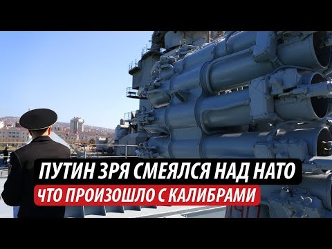 Путин зря смеялся над НАТО. Что произошло с Калибрами