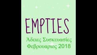 ΠΡΟΙΟΝΤΑ ΠΟΥ ΤΕΛΕΙΩΣΑ / EMPTIES Φεβρουαριος 2018