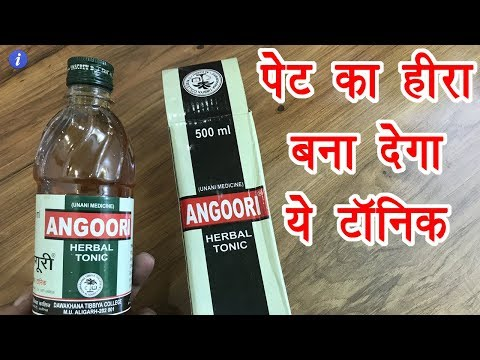 Best Tonic For Digestion In India By Ishan Hindi Youtube