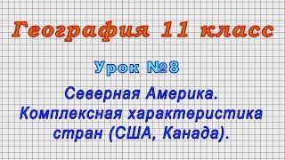 География 11 класс (Урок№8 - Северная Америка. Комплексная характеристика стран (США, Канада).