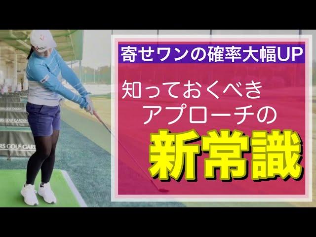 【寄せワンの確率大幅UP】日本人が知っておくべきアプローチ 【2つの新常識を解説】TIPS: New common sense of approach shot