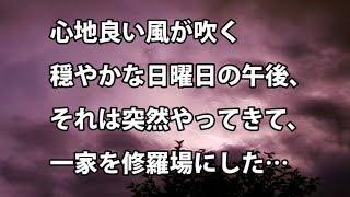 登録はこちらから!→ http://u0u0.net/Duf4 【修羅場 衝撃】心地良い風...
