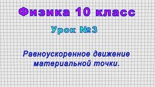 Физика 10 класс (Урок№3 - Равноускоренное движение материальной точки.)