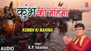 कुंभ की महिमा Kumbh Ki Mahima I K.P. Saxena I New Latest Full Audio Song