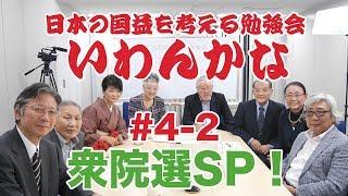 【今回のお話】衆議院解散総選挙(10/22開票)直前SP!後半です!迫る北...