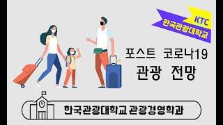 [한국관광대학교 관광경영학과] 포스트 코로나19 관광 …