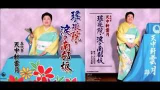 浪曲 五代目天中軒雲月 曲師 伊丹秀敏 脚本 芦川淳平.