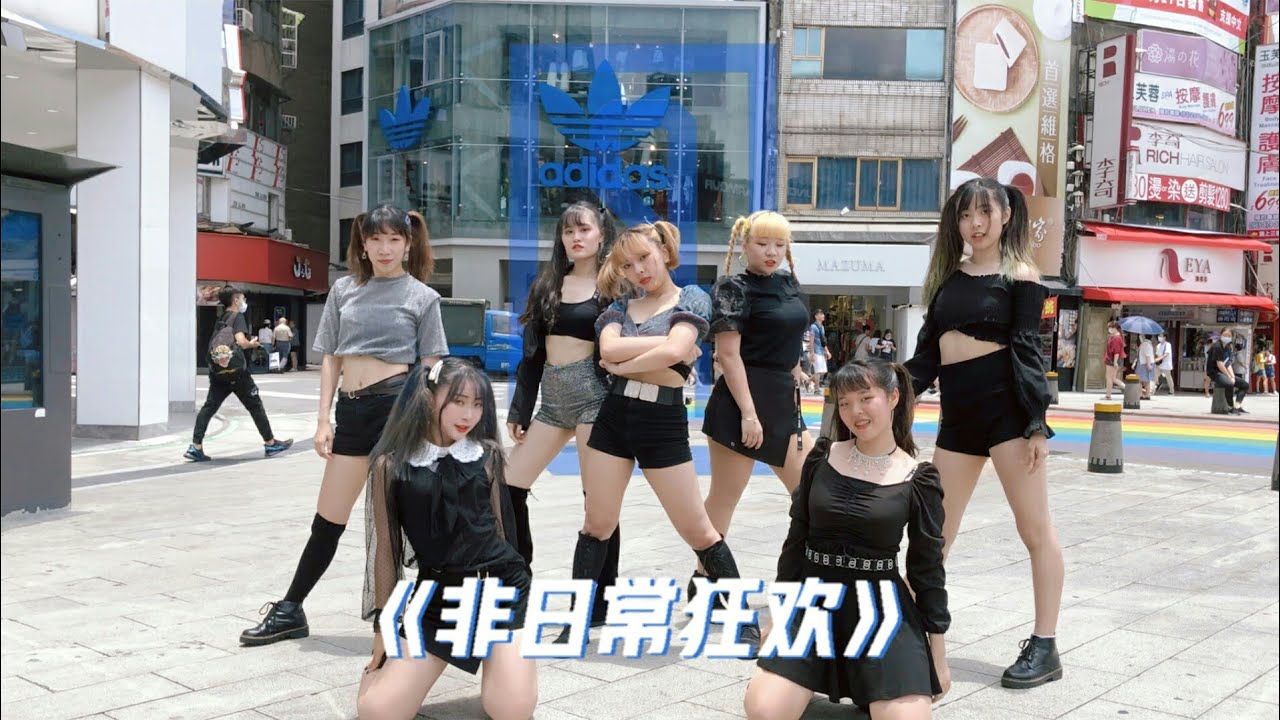 [Public] 《非日常狂歡 NON DAILY REVELRY》 |  青春有你2 Youth With You 2 Dance Cover By The One From Taiwan