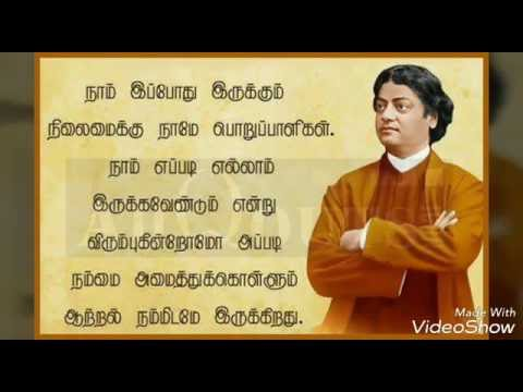 swamy vivekananda famous inspirational and motivational