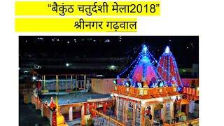 बैकुंठ चतुर्दशी मेला/श्रीनगर गढ़वाल/खड़ा दिया अनुष्ठान / Live video/