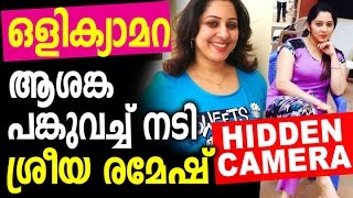 Hidden camera, Actress Shriya Ramesh expresses concern
