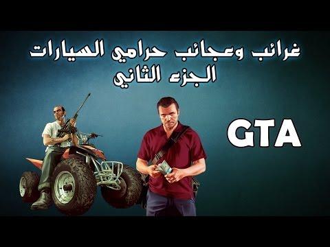 غرائب وعجائب في حرامي السيارات الخامس - الجزء الثاني GTA