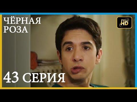 Чёрная роза 43 серия (Русский субтитр)
