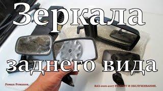 видео как установить зеркало на ваз 2106