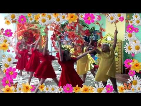 танец вход на праздник осени