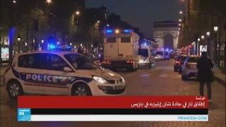 مقتل شرطي ومطلق النار في جادة الشانزليزيه بباريس