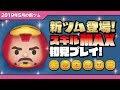【ツムツム】トニースターク(スキルMAX)初見プレイ!★マーベル・アベンジャーズ★【Seiji@きたくぶ】