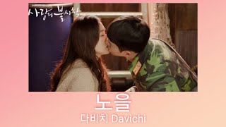 [Kdrama ost Eng sub] Davichi-노을Sunset Korean+English lyrics