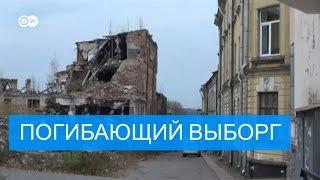 Погибающий Выборг(Исторические здания одного из красивейших городов Русского Севера постепенно превращаются в руины. Винова..., 2016-10-28T11:52:01.000Z)