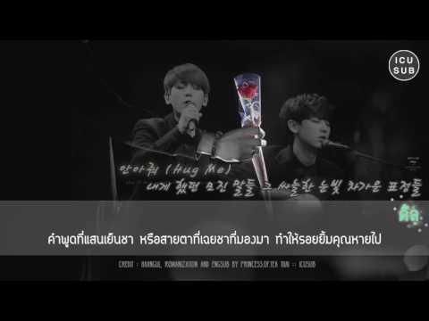 [Karaoke/Thaisub] 안아줘 (Hug Me) - Chanyeol