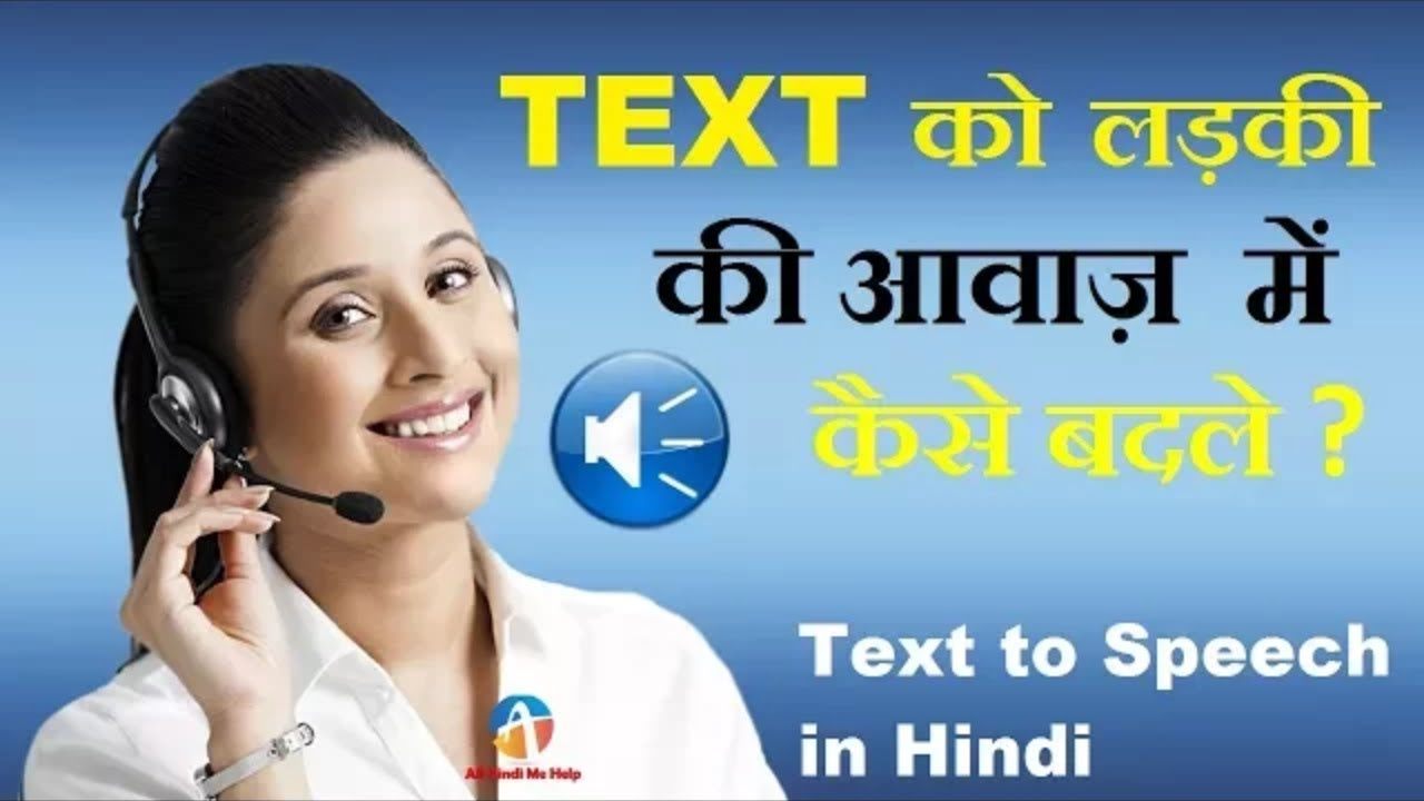 speech on girl in hindi Text to speech - common issues listen uses google translate's text to speech api to play back the written text into spoken voice google's text to speech system can only convert strings that have less than 100 characters and the same limitation is applicable to listen as well.