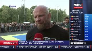Кубок России WSF 2018 по Стронгмену. День Города. Джефф Монсон.