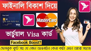 How to Buy Virtual Visa Card or Master Card By Bkash | Facebook boost by bkash