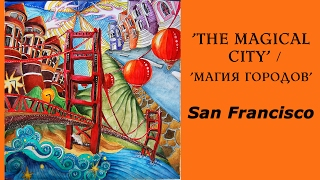 Colouring 'The Magical city' San Francisco / Раскраска-антистресс Магия городов