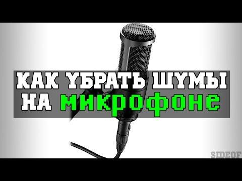Как убрать шумы на микрофоне