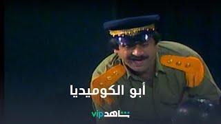 عبدالحسين عبدالرضا صانع الابتسامة ?