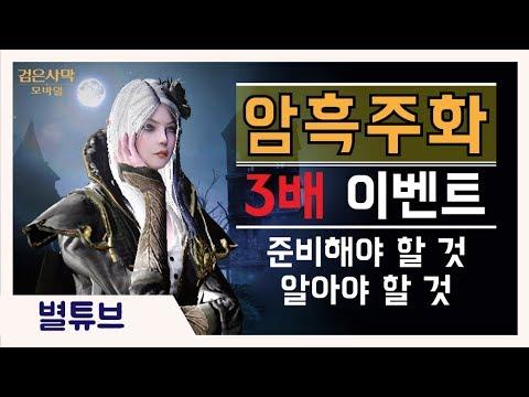 """(검은사막M)""""암흑주화 획득량3배"""" 준비해야할것과 알아야할것"""