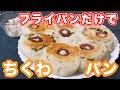 【パン作り】フライパンだけで作れる!ちくわパンの作り方【kattyanneru】