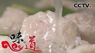 """[味道] 中国""""丰""""味-鲜嫩紧弹鮰鱼狮子头 泰州   CCTV美食"""