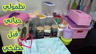 أنواع منظمات المطبخ واستخداماتهم وأسعارهم وايه اللي هيفرق في مطبخك🌺😍هتحسي بفرق بجد 💯❤