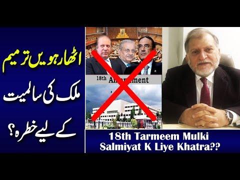 18th Amendment paved the way to disintegrate Pakistan | Orya Maqbool Jan