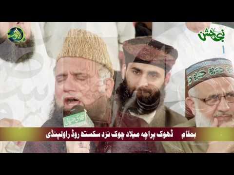 Syed Fasihuddin Soharwardi Naat Sarwar Kahoon Ke Malik O Maula - Full HD - Nabi ka Jashan 2016