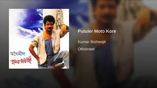 Putuler Moto Kore
