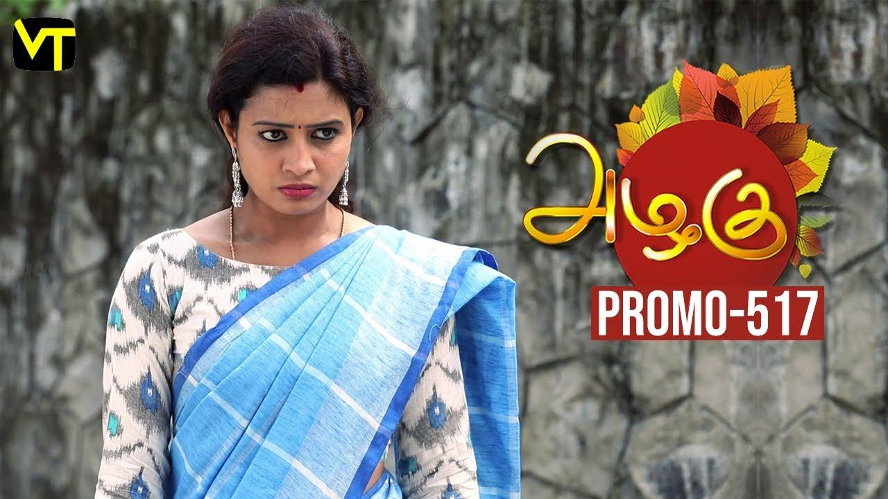 Azhagu Tamil Serial | அழகு | Epi 517 | Promo | 30 July 2019 | Sun TV Serial  | Revathy | Vision Time