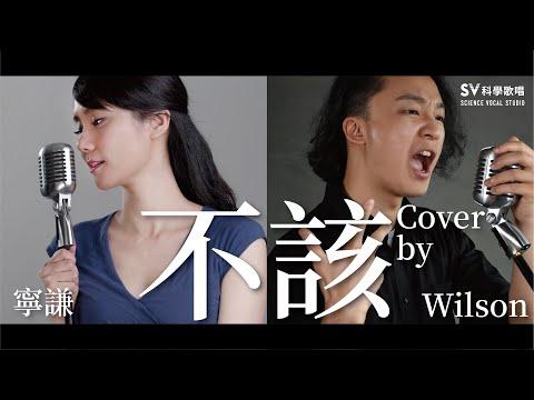 Wilson老師&寧謙老師-不該(Cover )-[SV科學歌唱師資作品] SV科學歌唱 - YouTube