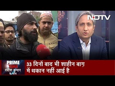 Prime Time With Ravish Kumar, Jan 17, 2020 | शाहीन बाग़ जैसे प्रदर्शनों से कौन बोर हो गया है?